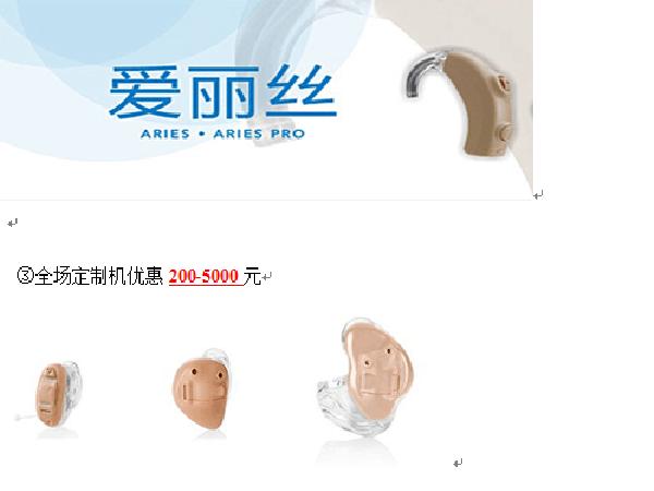 暢聽聽力愛耳月活動方案---2018/3/3